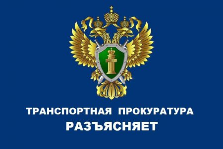 Санкт-Петербургская транспортная прокуратура разъясняет