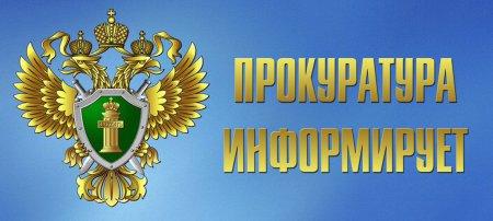 «Прокуратурой района выявлены нарушения требований трудового законодательства в деятельности АО «Озеленитель».