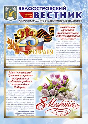 Белоостровский Вестник за февраль 2021