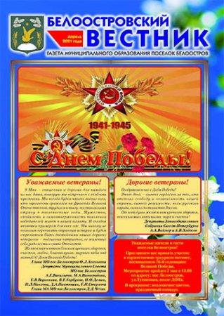 Белоостровский Вестник за апрель 2021