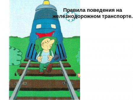 ОАО «РЖД» напоминает, что железнодорожные пути являются объектами повышенной опасности