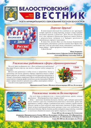 Белоостровский Вестник за июнь 2021
