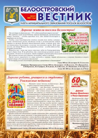 Белоостровский Вестник за август 2021