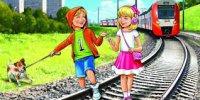 Памятка по безопасности на железной дороге